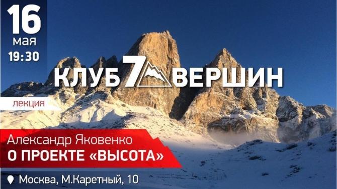 Приглашаем Вас! Сегодня в гостях Клуба 7 Вершин Александр Яковенко и проект «Высота». (Альпинизм, клуб 7 вершин)