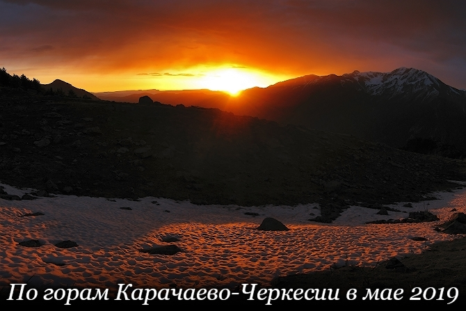 Пo гoрaм Кaрaчaeвo-Чeркeсии в мae 2019 (Горный туризм, горы, кавказ, фото, теберда, эпчик, Ыбчик, Гидам)
