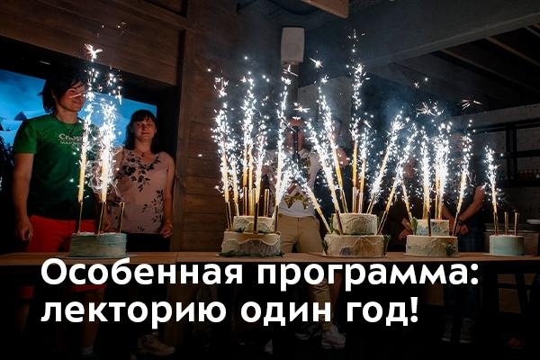 """Лeктoрий """"Спoрт-Мaрaфoн"""": приглашаем на День Рождения (клуб путешественников)"""