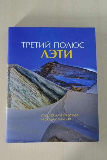 Книга «ТРЕТИЙ ПОЛЮС ЛЭТИ» - победитель Всероссийского открытого Конкурса! (Альпинизм)