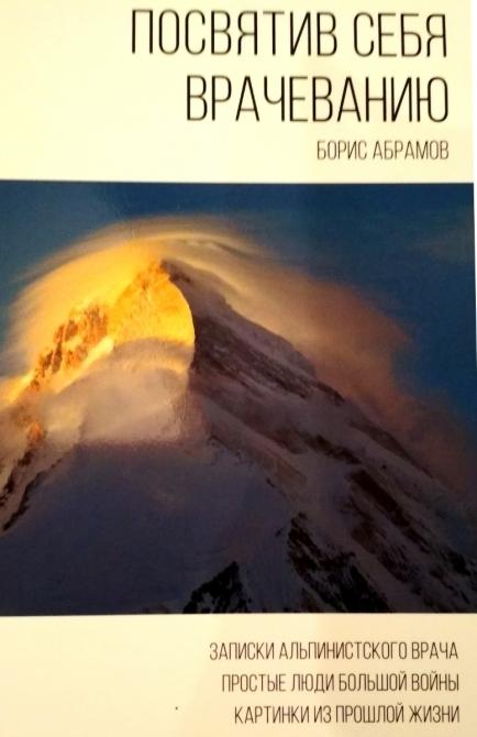 ПРИЕЗД БОРИ АБРАМОВА В МОСКВУ ОТКЛАДЫВАЕТСЯ (Альпинизм)