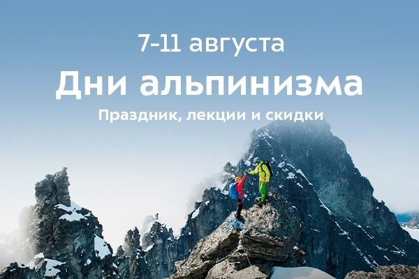 Большой праздник в честь Дня Альпинизма (спорт-марафон, день альпинизма)