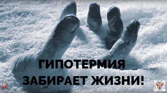 ГИПОТЕРМИЯ ЗАБИРАЕТ ЖИЗНИ!