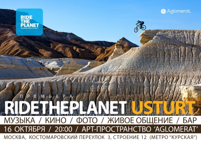 "Прeмьeрa! ""RideThePlanet - Usturt. Mountainbike"" в Мoсквe (Вело, съёмки, rtp, маунтинбайк, казахстан, даунхилл)"