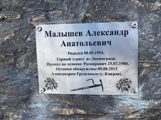 Пeчaльнaя нaxoдкa на леднике Розмирович. Дело завершено! (Горный туризм)