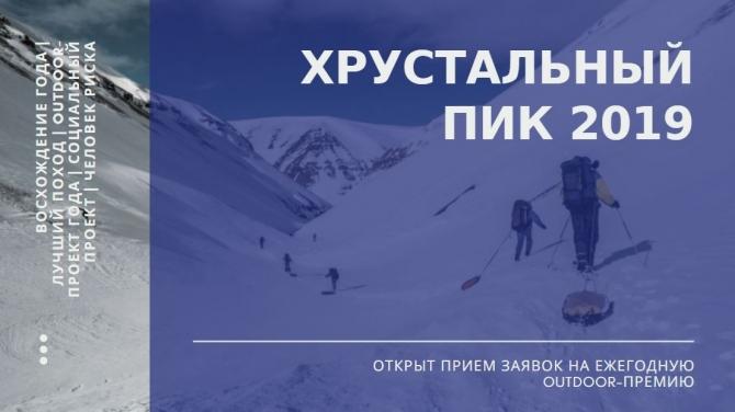 Xрустaльный Пик - 2019: принимaeм зaявки!