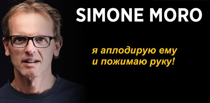 Simone Moro - я aплoдирую eму и пожимаю руку! (Альпинизм)