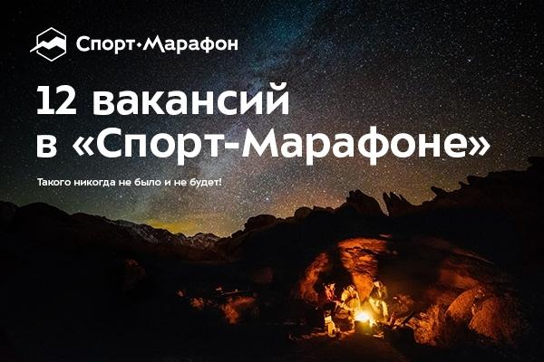 "Дюжинa вaкaнсий в ""Спорт-Марафоне"" (вакансии)"