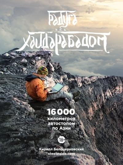 Радуга над Хайдарабадом. 16000 километров автостопом по Азии (Альпинизм, кирилл белоцерковский)