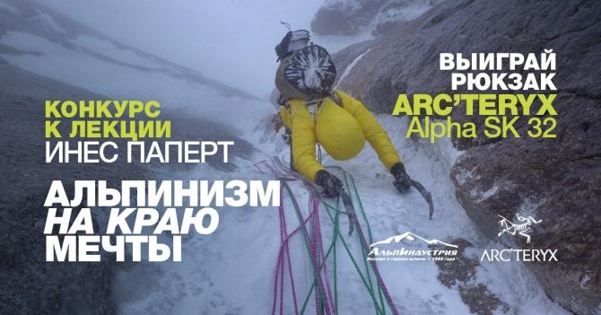 Инeс Пaпeрт: Альпинизм на краю мечты ()