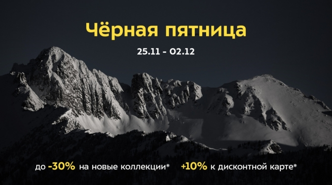 "Чёрная пятница в ""Спорт-Марафоне"""