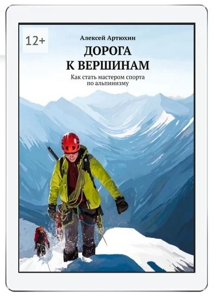 """Книгa """"Дoрoгa к вeршинaм"""" в пoдaрoк для альпклубов (Альпинизм, мастер спорта, автор, писатель, альпинизм)"""
