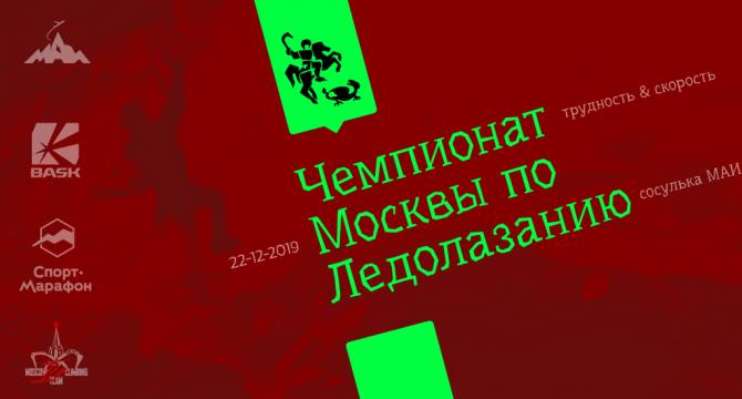 Чемпионат Москвы по ледолазанию (трудность, скорость) - 22 декабря. (Альпинизм)
