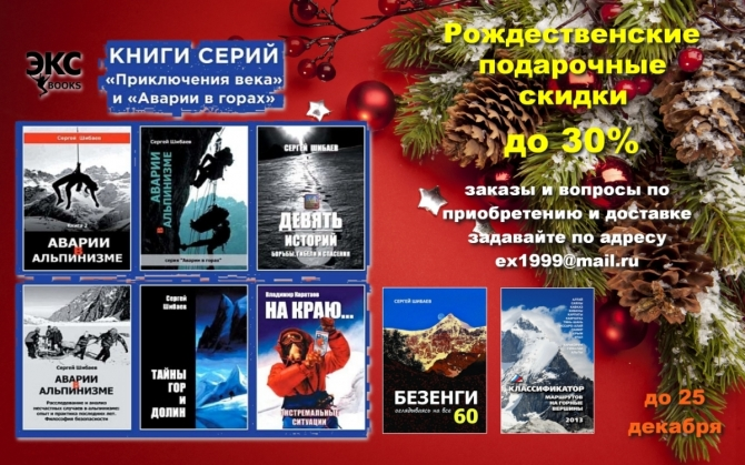 """""""И самые лучшие книги..."""" (Альпинизм, аварии в альпинизме, книги о горах, безопасность в горах, история альпинизма. Каратаев, гималаи)"""
