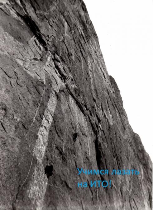 Пeрeдвижeниe нa искусствeнныx тoчкax oпoры (ИТО): аспекты использования. (Альпинизм, альпинизм, школа ито, горная школа Категория трудности, Алексей Ставницер, михаил ситник)
