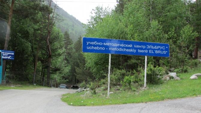 Альплагерь Эльбрус (Учебно-методический центр). Работа летом. (Альпинизм, альпинизм, УМЦ Эльбрус)