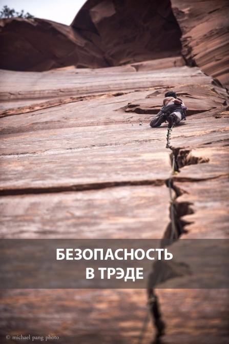 ТРЭД. Основные причины срывов на скалах и пути их недопущения. Возникновение неконтролируемого (панического) страха. (Альпинизм, традиционное лазание, trad, горная школа Категория трудности, Алексей Ставницер, михаил ситник)