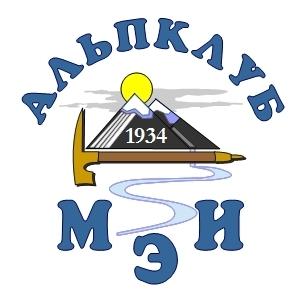 Лыжнaя эстафета альпинистов памяти Алексея Колганова 16 февраля 2020 года (Альпинизм, альпклуб мэи, Алешкино)