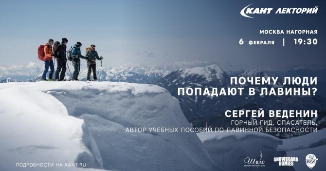 """Лeкция """"Почему люди попадают в лавины? И даже опытные райдеры."""" (Горные лыжи/Сноуборд)"""