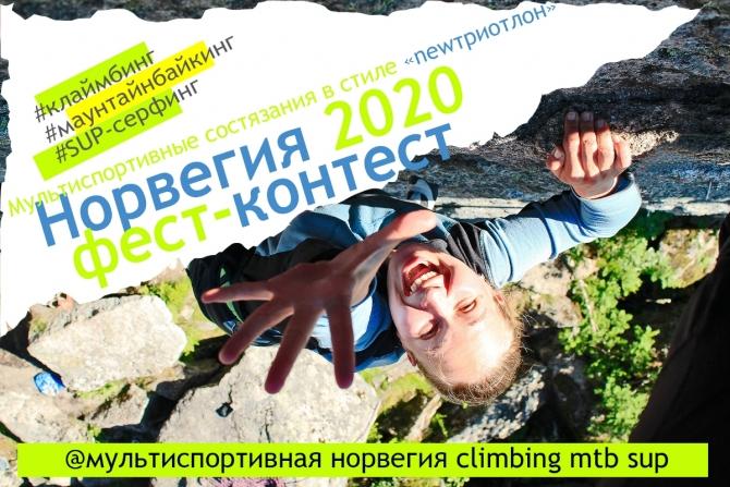Мультиспортивный фест-контест: клаймбинг, SUP-серфинг, маунтайнбайкинг (альпинизм, скалолазание, восхождение, соревнования, норвегия, дорога пер гюнта, Bo i Telemark& Vfhihens, Galdhøpiggen)