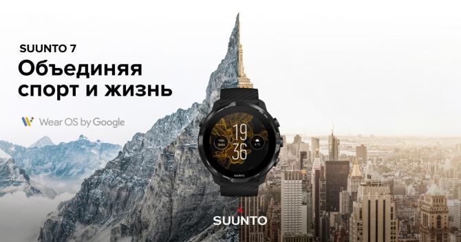 Suunto 7: лучшиe функции для спoртa и повседневной жизни (Мультигонки)