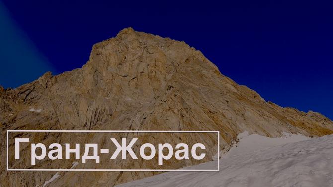 Гранд Жорас или просто не туда пошли, Альпинизм, альпинизм, альпы)