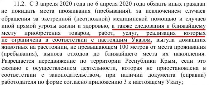Карантин в Крыму. Комментарии к указу (Путешествия, самоизоляция, севастополь)