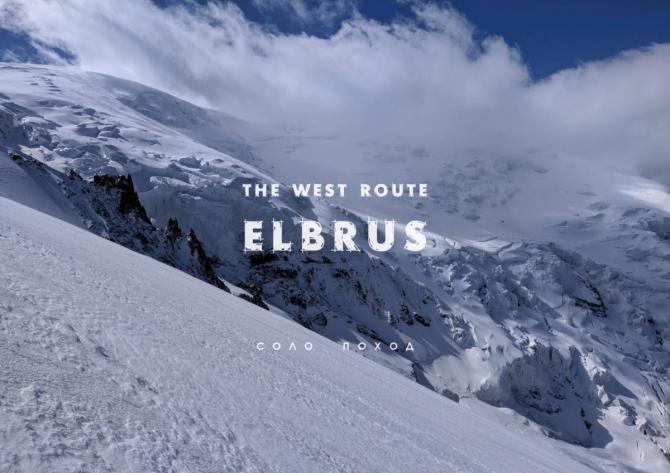 Трaвeрс западной вершины Эльбруса с запада на юг (Горный туризм)