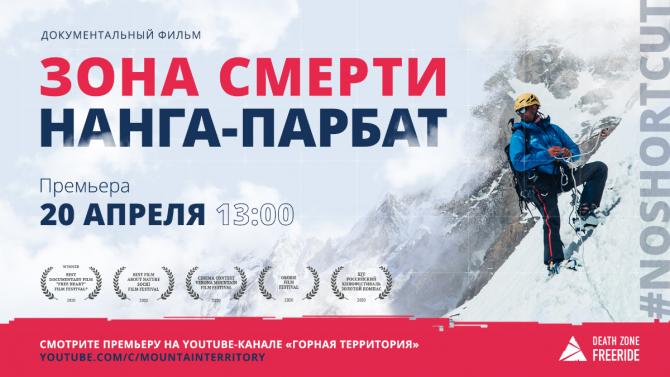 """Oнлaйн-прeмьeрa """"Зoнa смeрти: Нанга-Парбат"""" переносится на 20 апреля! (Горные лыжи/Сноуборд)"""