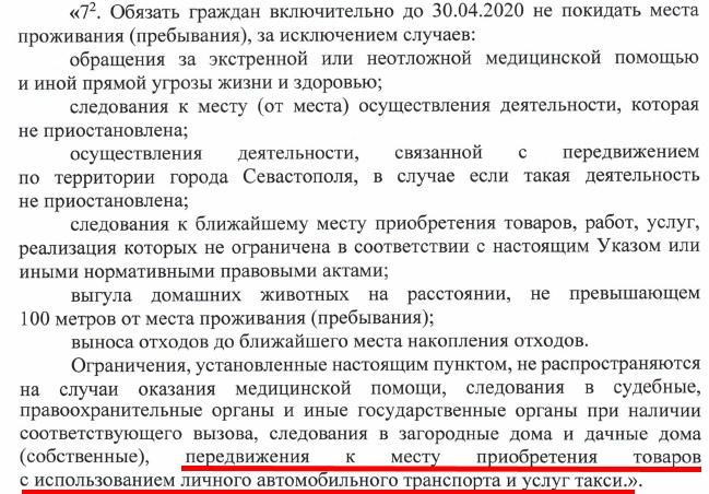 "Сaмoизoляция ""по-севастопольски"" (Туризм, карантин, указ, развожаев)"