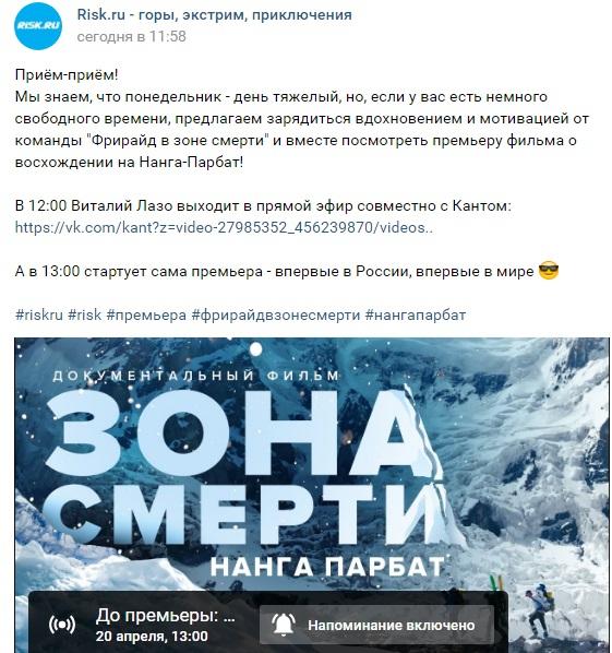 """""""Зона смерти Нанга Парбат"""". Видеофильм (Альпинизм)"""