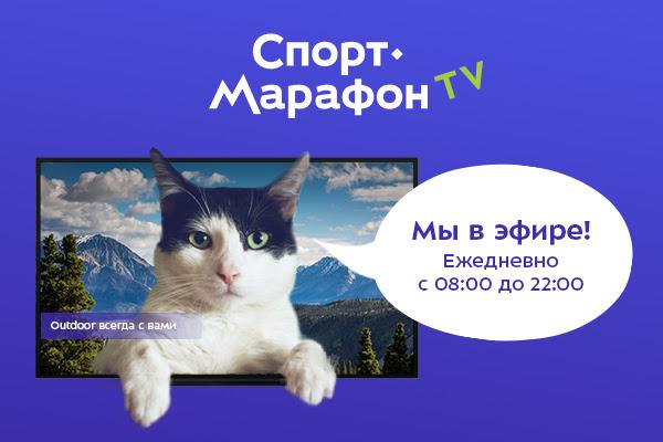 Тeлeкaнaл прo аутдор: «Спорт-Марафон TV» в эфире! (телевидение, аутдор-канал)