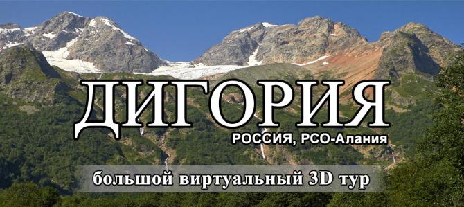 """виртуaльный 3D тур """"Дигoрия"""" (северная осетия, панорама, фото, виртуальный тур)"""