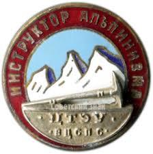 Нужны ли регионам инструктора альпинизма? ()