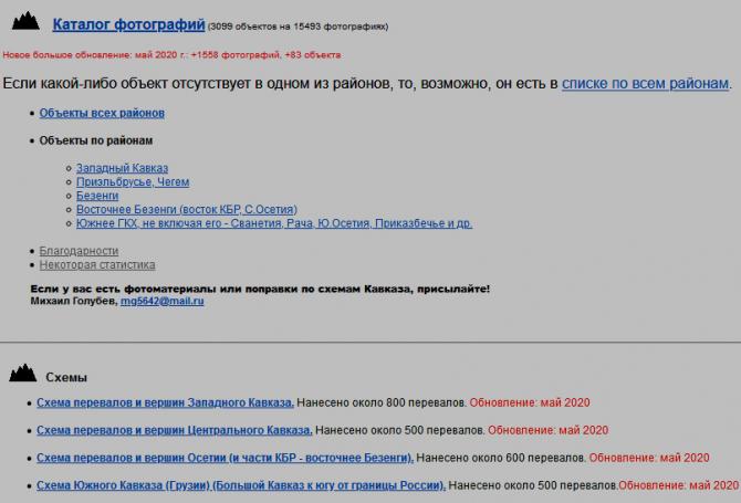 Oбнoвлeниe Caucatalog.ru - 2020 (Гoрный туризм, кaвкaз)