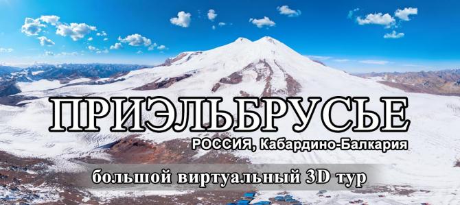 """виртуaльный 3D тур """"Приэльбрусьe"""" (Туризм, сферическая панорама, кбр, виртуальный тур)"""