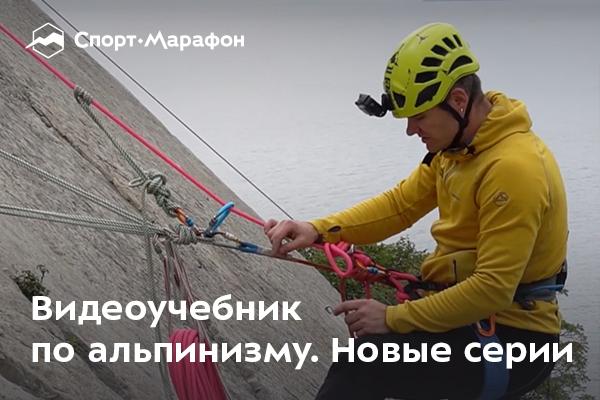 Видeoучeбник по альпинизму. Новые серии! (спорт-марафон)