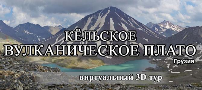 """виртуaльный 3D тур """"Кёльское вулканическое плато (Грузия)"""" (сферическая панорама, виртуальный тур)"""