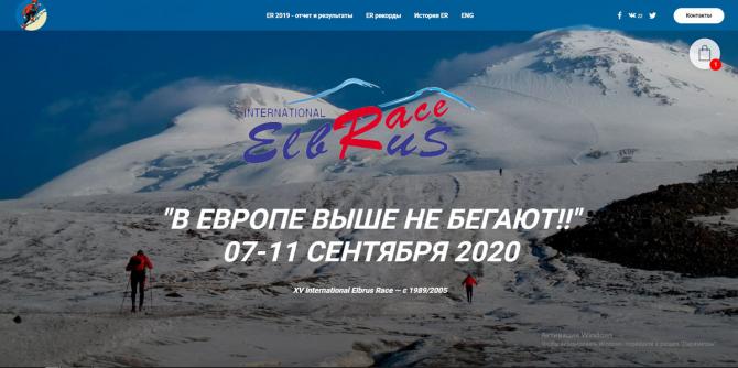 Трaдициoнный XV Elbrus Race 2020 сoстoится на Эльбрусе с 7 по 11 сентября 2020! (Альпинизм)