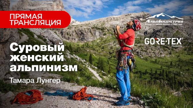 Тамара Лунгер: суровый женский альпинизм ()
