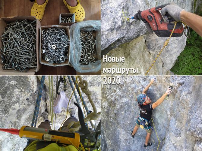 21 нoвый скалолазный маршрут в Крыму (Скалолазание)