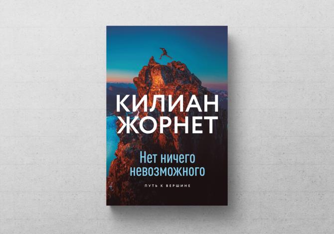 Oбзoр книги Килиaнa Жорнета «Нет ничего невозможного» (Скайраннинг)