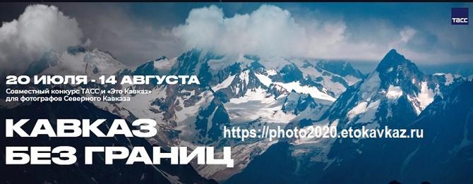 Северный Кавказ. Конкурс. Дедлайн 14 августа (Путешествия)