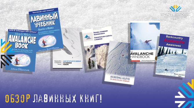 По каким книгам учиться лавинной безопасности? | Главные лавинные книги (ОЗОР и рекомендации, Бэккантри/Фрирайд)