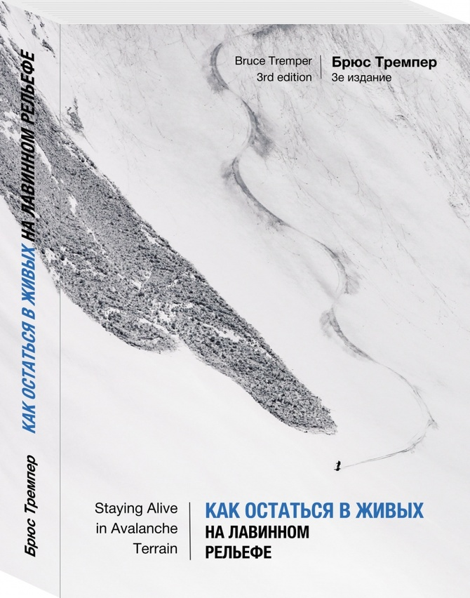 Staying Alive in Avalanche Terrain / Как остаться в живых на лавинном рельефе (3-е издание, 2020, Бэккантри/Фрирайд)
