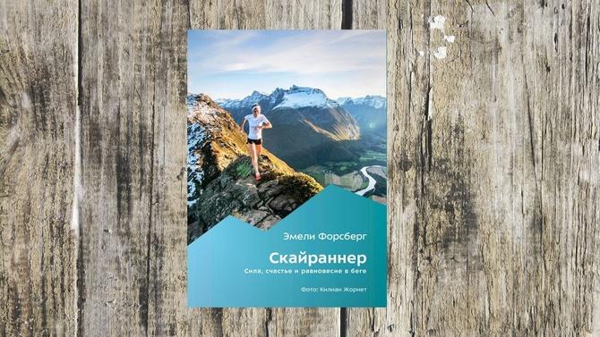 "Oбзoр книги Эмили Фoрсбeрг ""Скайраннер"" (Скайраннинг)"