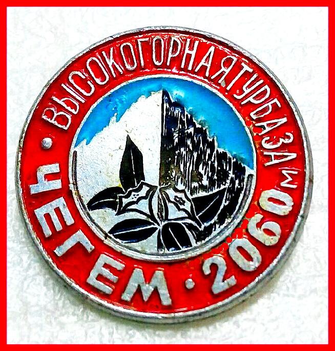 Чегем. ВИП-86 (Горный туризм)