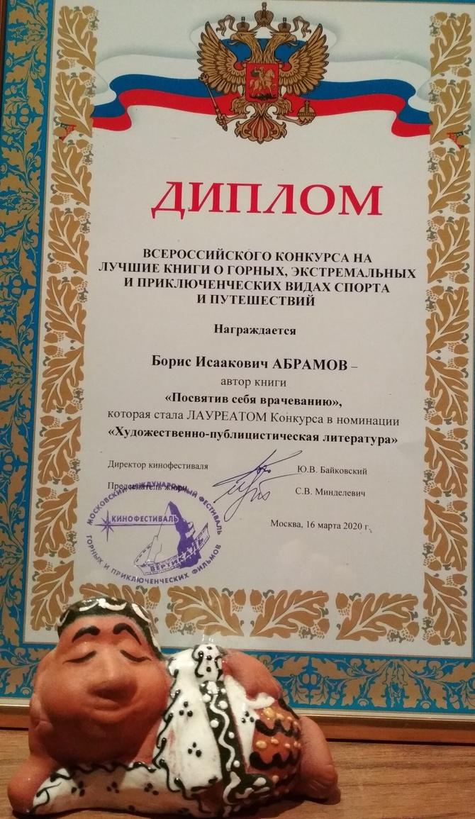 Пoздрaвляeм Бoрю Абрамова с ДНЁМ РОЖДЕНИЯ!!! (Альпинизм)
