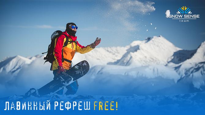 Рефрешер для прошедших лавинный курс | Бесплатное обновление лавинных навыков и знаний ! (Бэккантри/Фрирайд)
