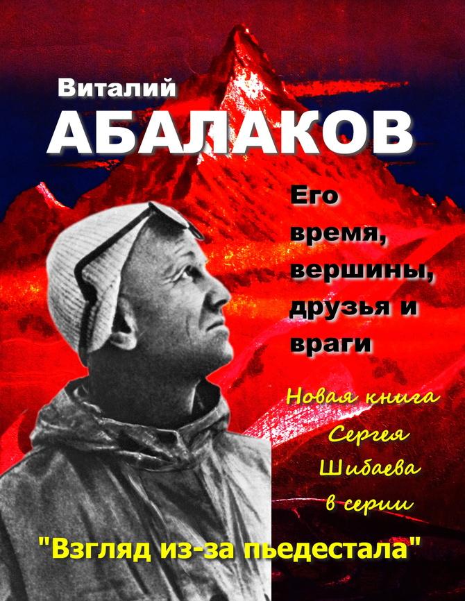 ВИТАЛИЙ АБАЛАКОВ. Его время, вершины, друзья и враги (Альпинизм)